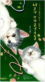 나고의 아기고양이들