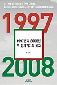 1997년과 2008년 두 경제위기의 비교