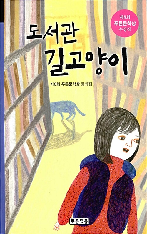 도서관 길고양이