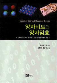 양자비트와 양자암호 : 컴퓨터와 암호에 일어나고 있는 양자물리학의 혁명