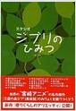スタジオジブリのひみつ《第三版》 (單行本(ソフトカバ-))
