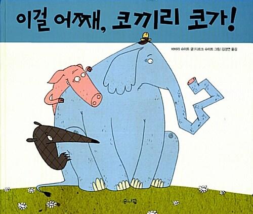이걸 어째, 코끼리 코가!