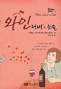 와인 러버's 소울
