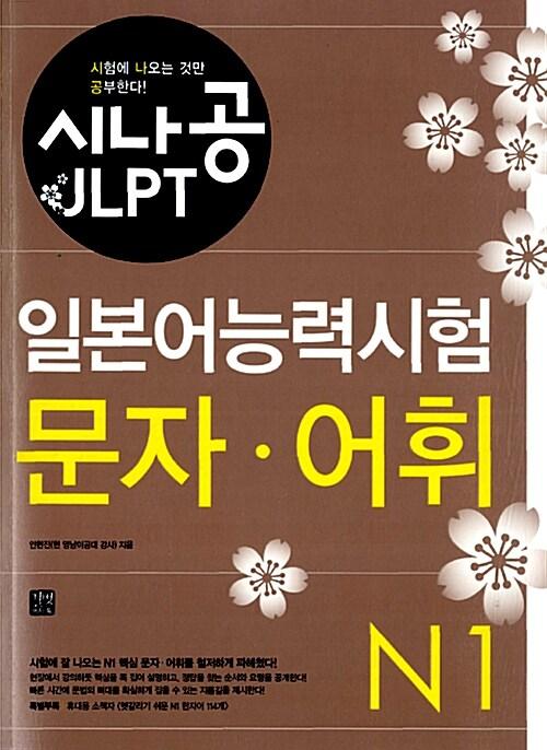 시나공 JLPT 일본어능력시험 N1 문자.어휘