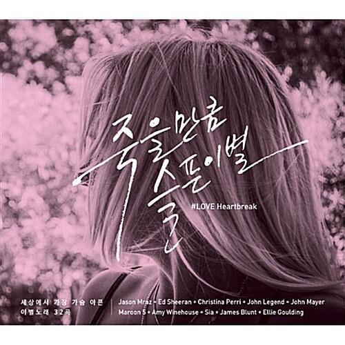 죽을만큼 슬픈 이별 (#LOVE Heartbreak) [2CD]