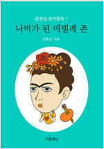 [세트] 문현실 창작동화 1-10 (전10권)