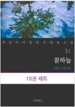 [세트] 꼭 읽어야 할 한국 대표 소설 31-40 (전10권)