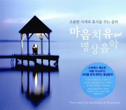 마음치유 명상음악 [4CD]