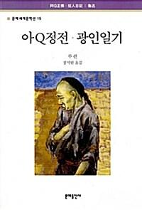 아Q정전.광인일기 (2001년 초판)
