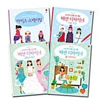[세트] 어스본코리아 스티커 인형 코디북 세트 - 전4권