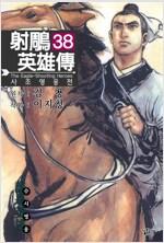 [고화질] 사조영웅전 38 (완결)
