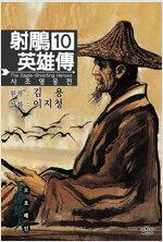 [고화질 세트] 사조영웅전 (전38권/완결)