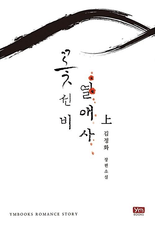 꽃선비 열애사 - 상
