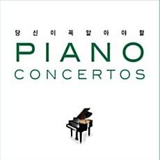 당신이 꼭 알아야 할 피아노 협주곡 [4CD]