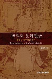 번역과 문화연구 : 합일을 거부하는 반복