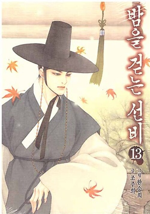 밤을 걷는 선비 13