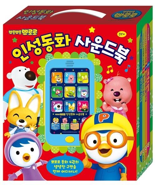 뽀롱뽀롱 뽀로로 인성동화 사운드북 세트 (동화책 4권 + 사운드 바 1개 + 손잡이 패키지 1개)