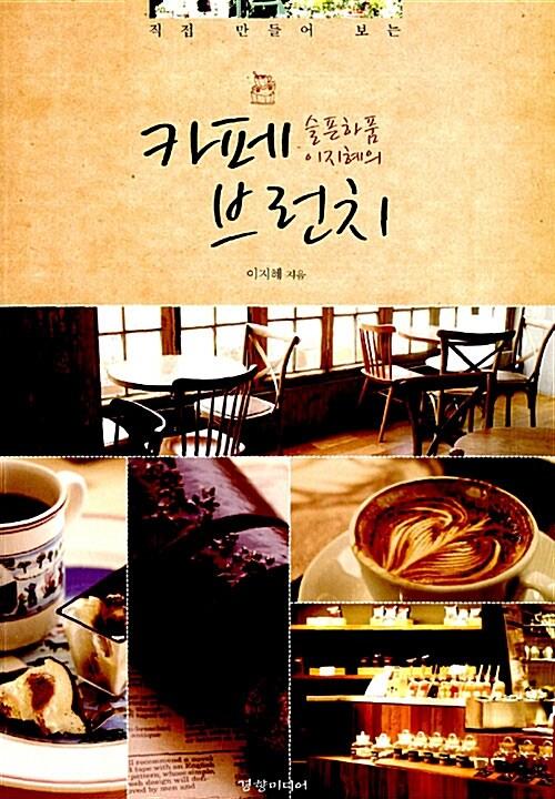슬픈하품 이지혜의 카페 브런치