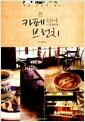 [중고] 슬픈하품 이지혜의 카페 브런치