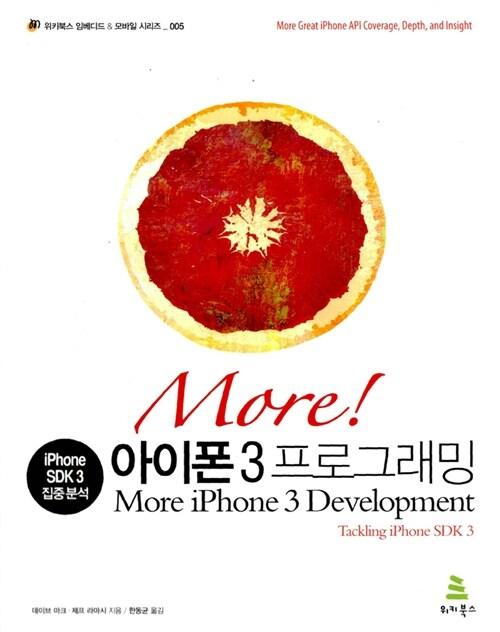More! 모어 아이폰 3 프로그래밍