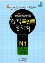 新일본어능력시험 합격포인트 총정리 - N1 문자(한자).어휘
