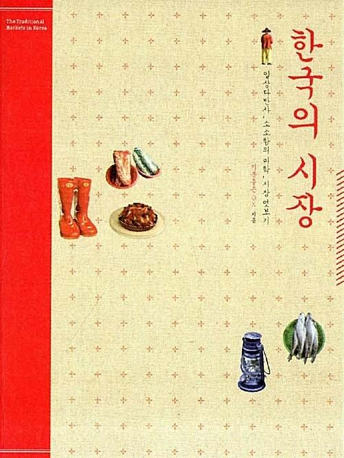 한국의 시장