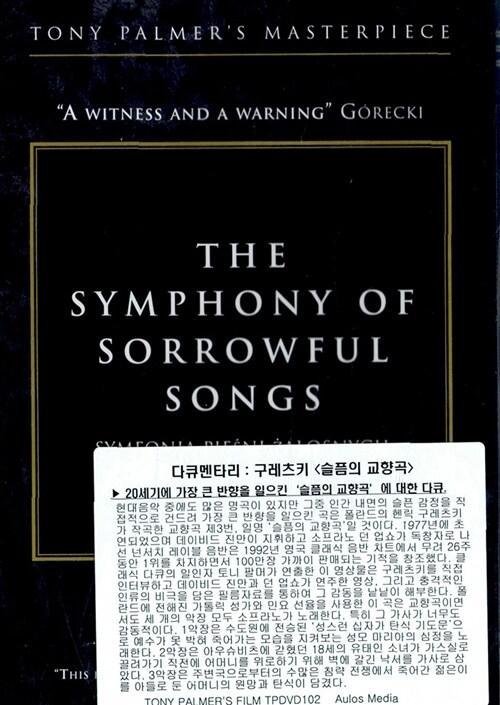 [수입] 구레츠키 : 슬픔의 교향곡 - 다큐멘터리
