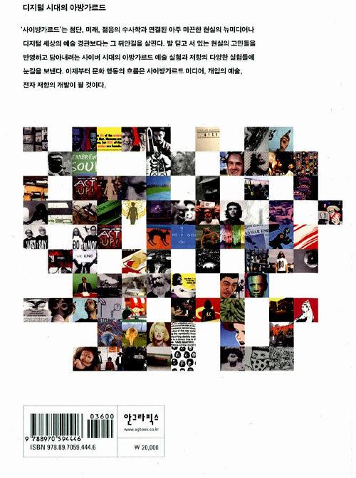 사이방가르드 : 개입의 예술, 저항의 미디어