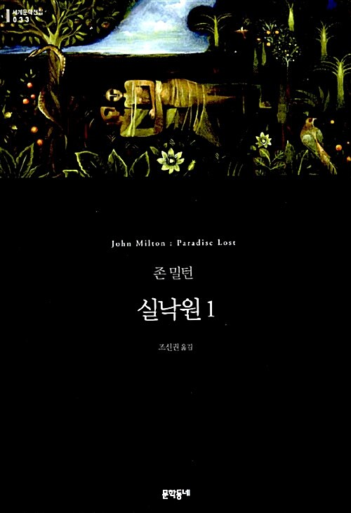 실낙원 1 (양장)
