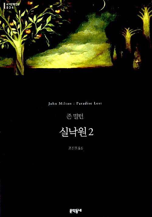 실낙원 2 (양장)
