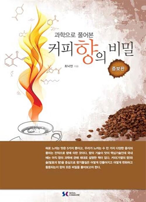 과학으로 풀어본 커피향의 비밀