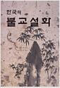 [중고] 한국의 불교 설화