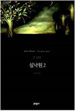 실낙원 2 (무선)