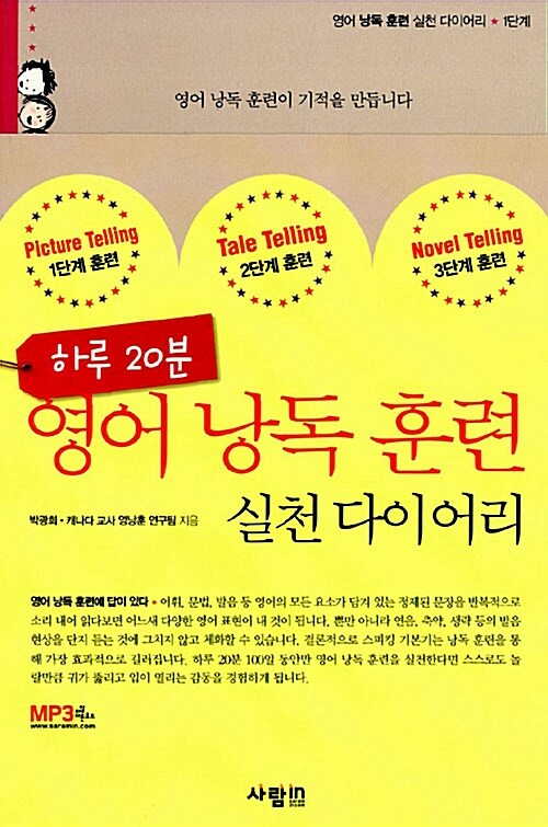 영어 낭독 훈련 실천 다이어리 - 전3권 (책 + MP3 CD 1장)
