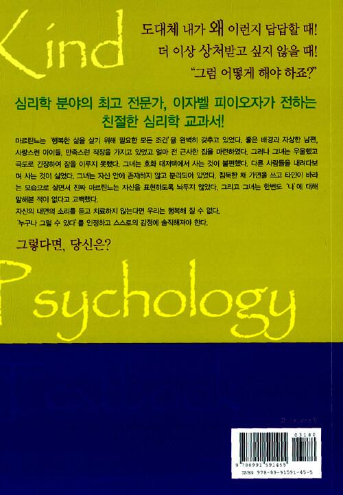 친절한 심리학 교과서 : 행복해지기 위한 자기 발견의 지침서