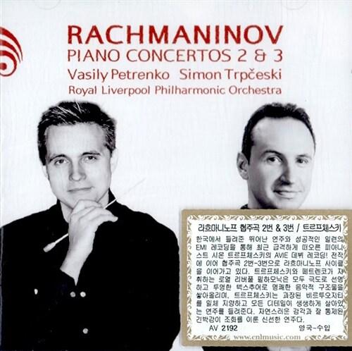 [수입] 라흐마니노프 : 피아노 협주곡 2 & 3번