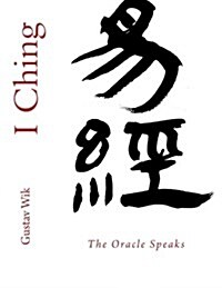 I Ching: The Oracle Speaks (Paperback)