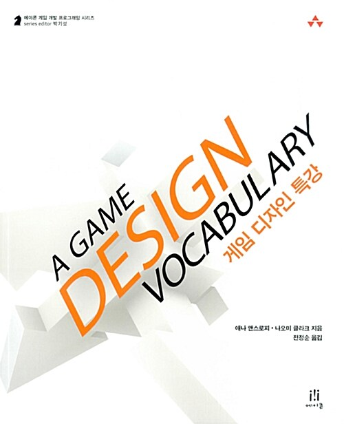 게임 디자인 특강