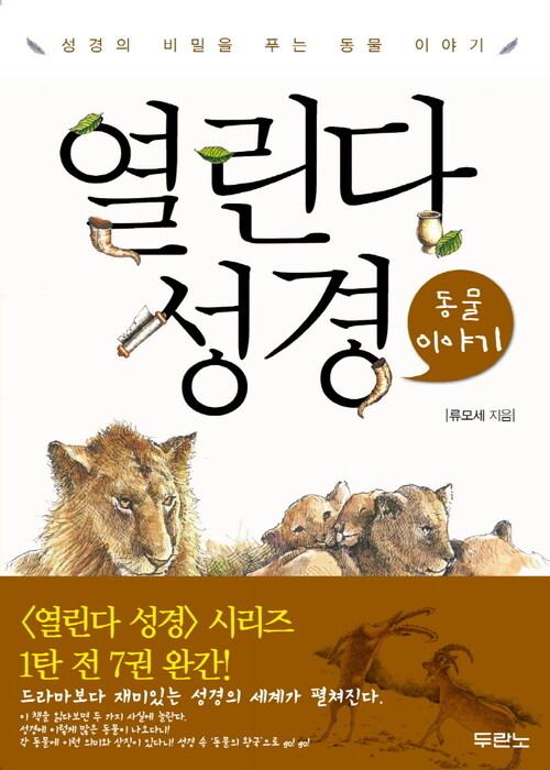 열린다 성경 동물이야기 : 성경의 비밀을 푸는 동물 이야기 - 열린다 성경 07