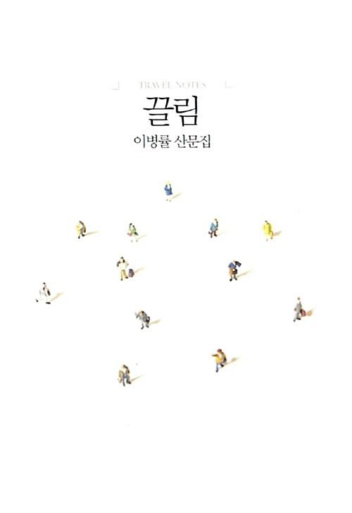 이병률 여행 컬렉션 - 전3권