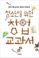 청소년을 위한 창업 교과서