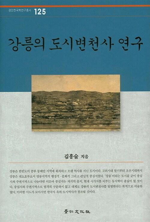강릉의 도시변천사 연구