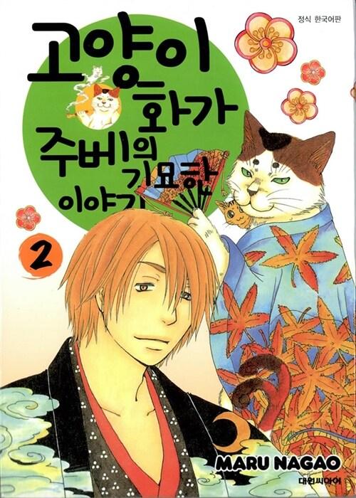고양이화가 주베의 기묘한 이야기 2