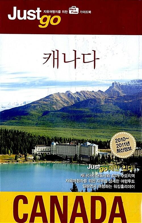 저스트 고 캐나다 (2010~2011)