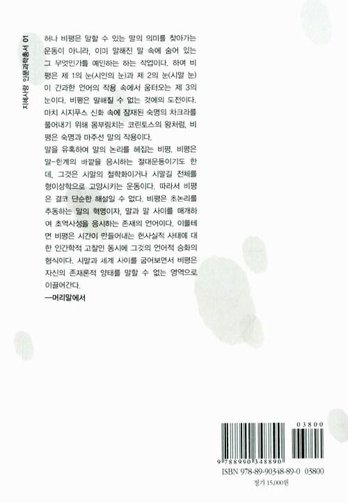 감히, 시인에게 말을 걸다 : 김석준 문학평론집