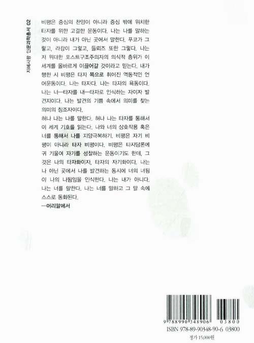 무덤 속의 시말 : 김석준 문학평론집
