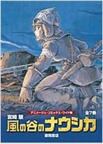 風の谷のナウシカ 7卷 セット-ワイド版(大型本)