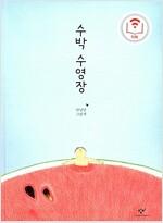 [더책] 수박 수영장