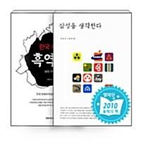 [세트] 한국 재벌 흑역사 (상) + 삼성을 생각한다 - 전2권
