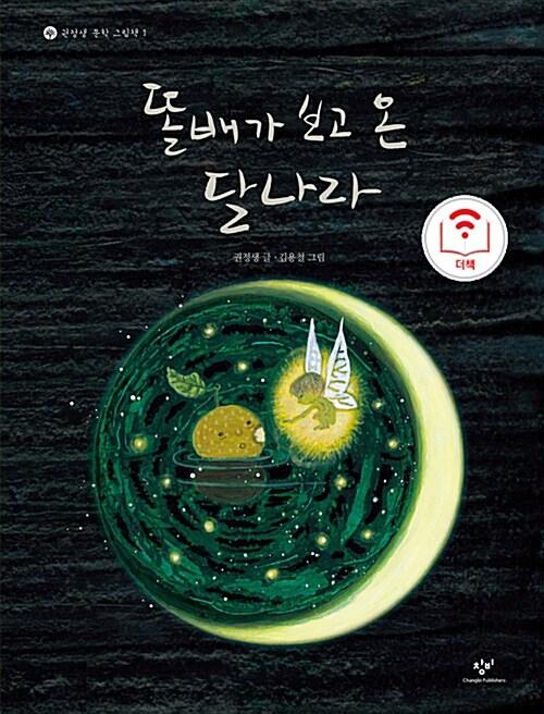 [더책] 똘배가 보고 온 달나라